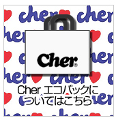Cher エコバッグについてはこちら