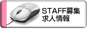 STAFF募集 求人情報